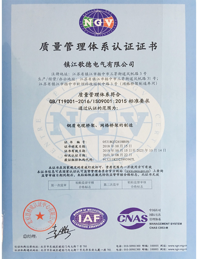 ISO9001:2018